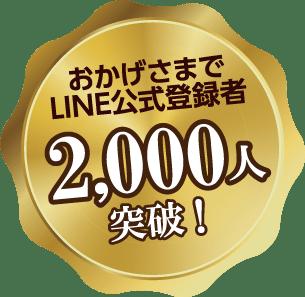 おかげさまでLINE公式登録者2,000人突破!
