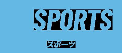 スポーツ情報