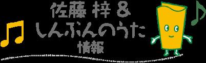佐藤梓&しんぶんのうた情報