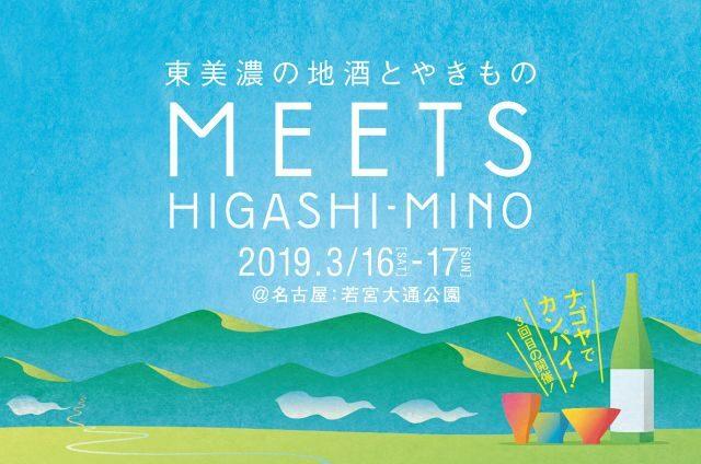 東美濃の地酒とやきもの MEETS HIGASHI-MINO パンフレット