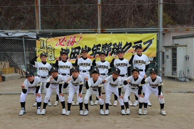 池田少年野球クラブの集合写真